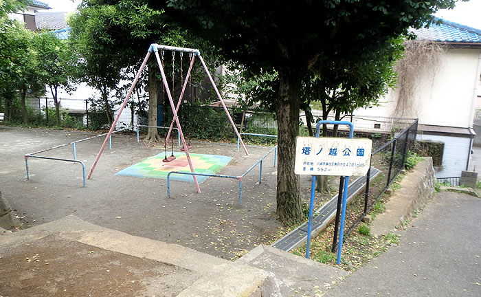 塔ノ越公園