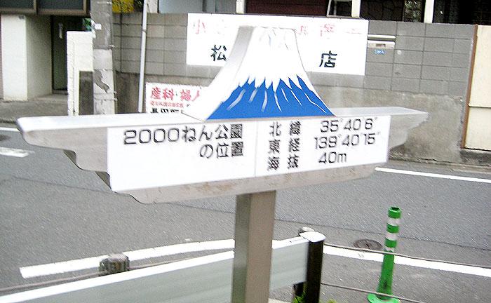 2000ねん公園
